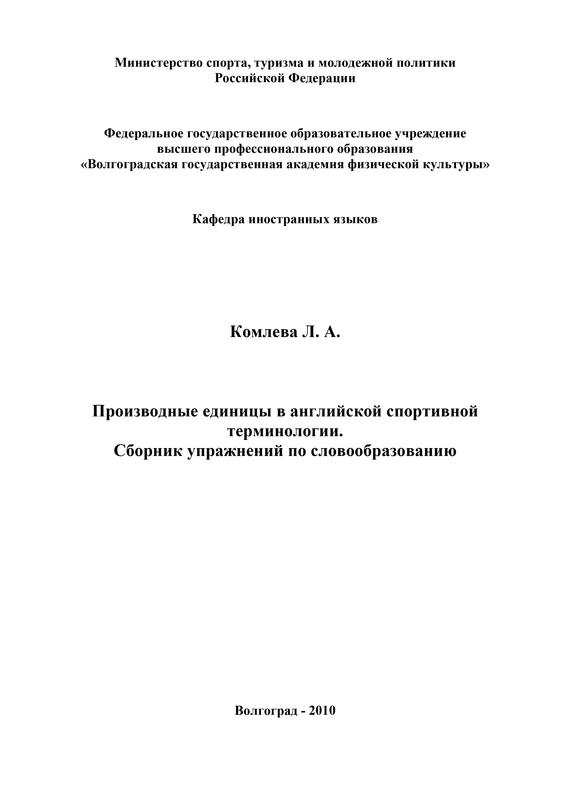 Л. А. Комлева бесплатно