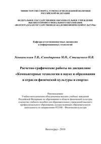 Сандирова, М. Н.  - Расчетно-графические работы по дисциплине «Компьютерные технологии в науке и образовании в отрасли физической культуры и спорта»