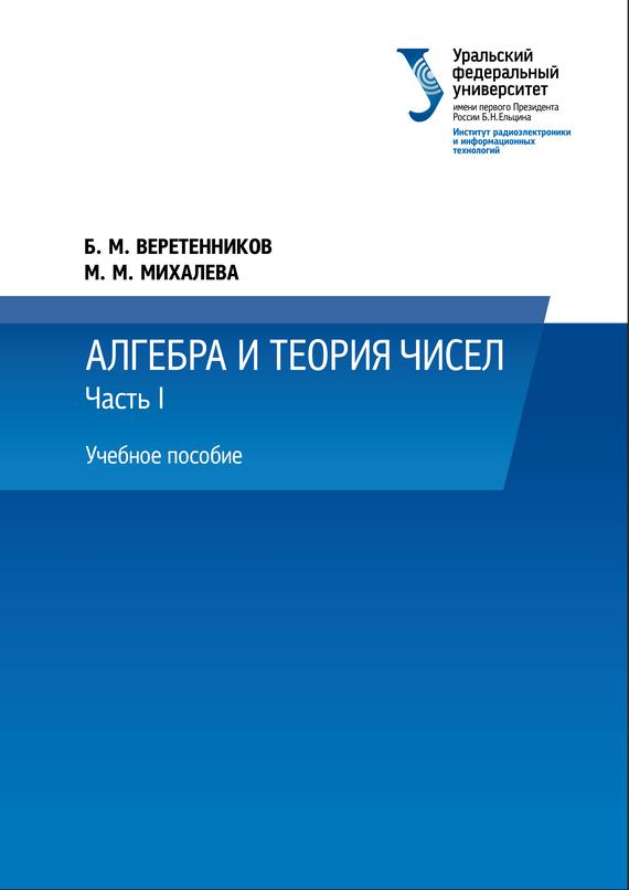 Б. М. Веретенников Алгебра и теория чисел. Часть 1 б м веретенников алгебра и теория чисел часть 1
