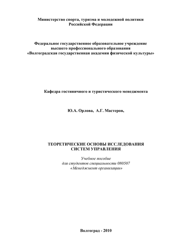 Ю. А. Орлова Теоретические основы исследования систем управления ю а дубовский основы английской фонетики учебное пособие