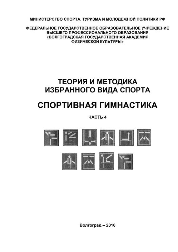 Коллектив авторов Теория и методика избранного вида спорта. Спортивная гимнастика. Часть 4