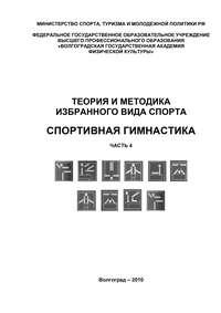 авторов, Коллектив  - Теория и методика избранного вида спорта. Спортивная гимнастика. Часть 4