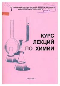 Кудря, О. Н.  - Курс лекций по химии