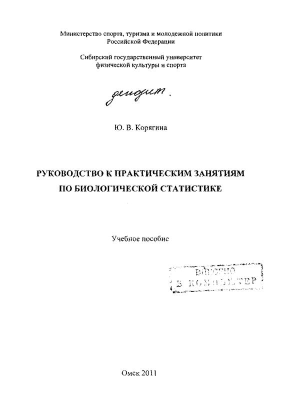 Избранные лекции по физиологии человека (нервная и сенсорные системы)
