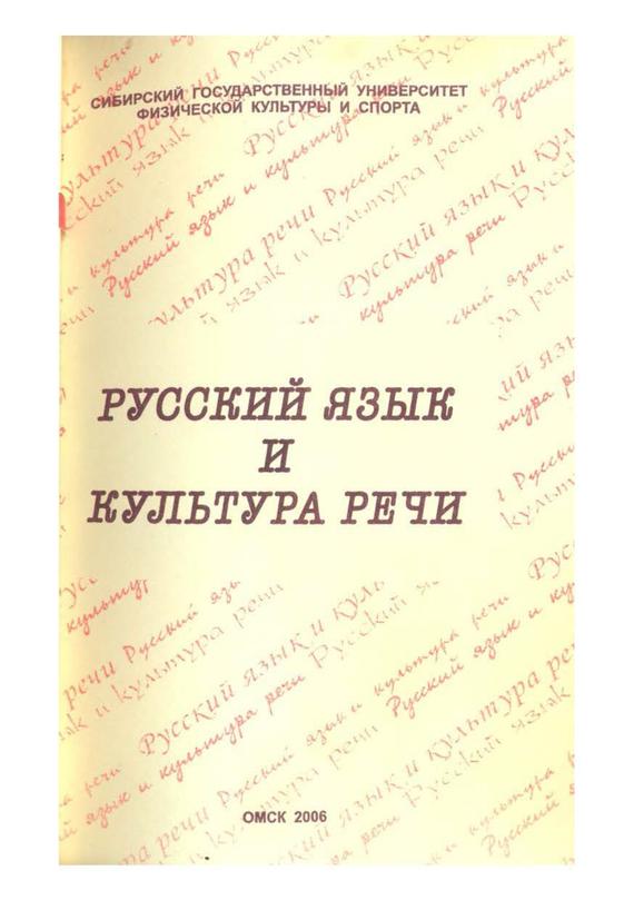 Русский язык и культура речи от ЛитРес