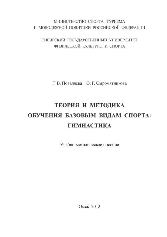 Обложка книги Теория и методика обучения базовым видам спорта: гимнастика, автор Поваляева, Г. В.