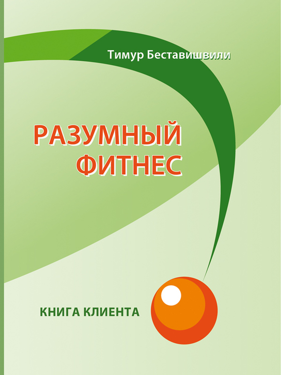Разумный фитнес. Книга клиента