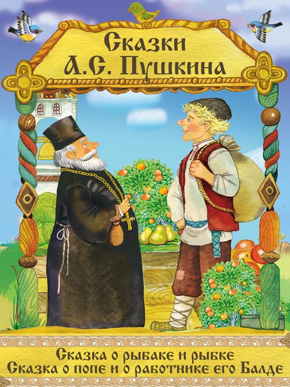Александр Пушкин Сказка о рыбаке и рыбке. Сказка о Попе и его работнике Балде