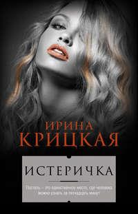 Крицкая, Ирина  - Истеричка (сборник)