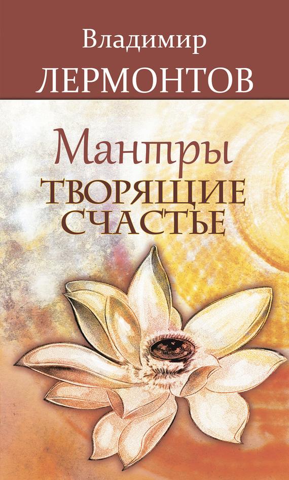 Владимир Лермонтов Мантры, творящие счастье владимир холменко мистификации души