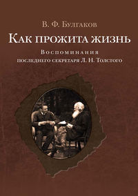 Булгаков, Валентин  - Как прожита жизнь. Воспоминания последнего секретаря Л. Н. Толстого