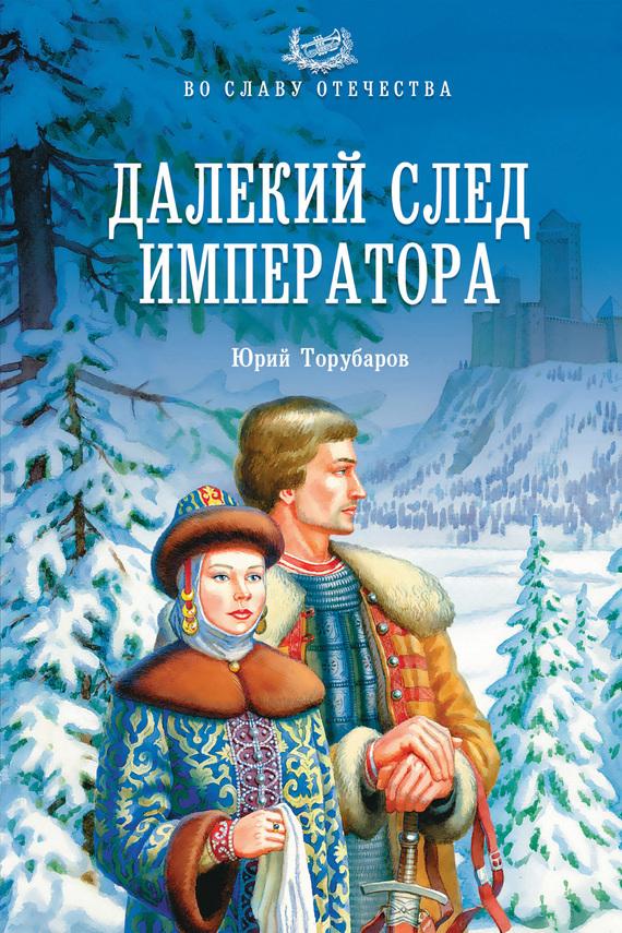 Серия книг во славу отечества скачать