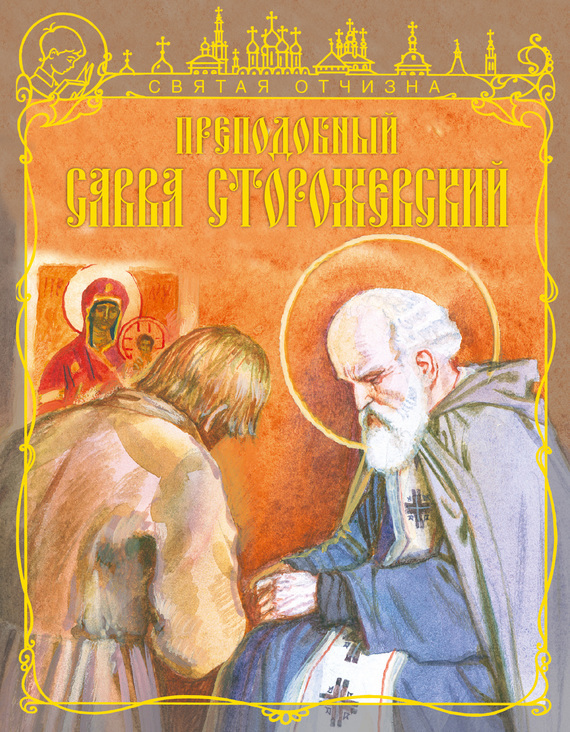 Тимофей Веронин Преподобный Савва Сторожевский