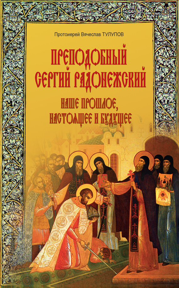 Преподобный Сергий Радонежский. Наше прошлое, настоящее и будущее