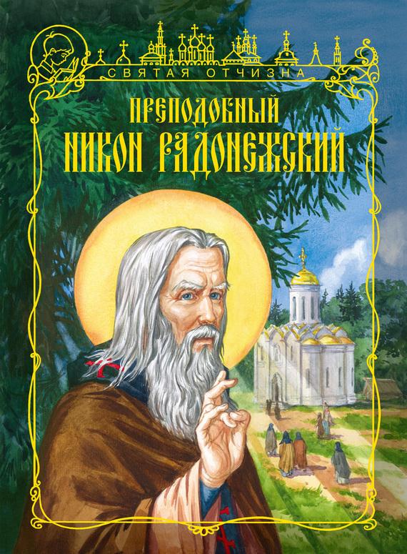 Иван Чуркин бесплатно