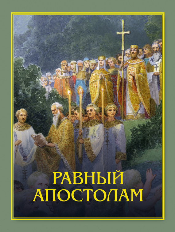 Обложка книги Равный апостолам. Святой князь Владимир, автор Владимиров, протоиерей Артемий