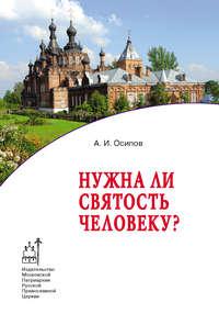 Осипов, Алексей  - Нужна ли святость человеку?