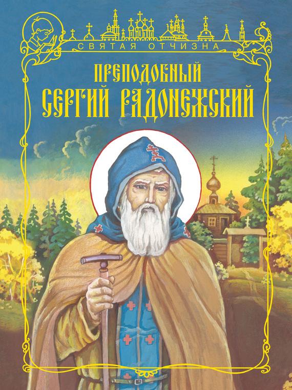 Наталья Лясковская Преподобный Сергий Радонежский