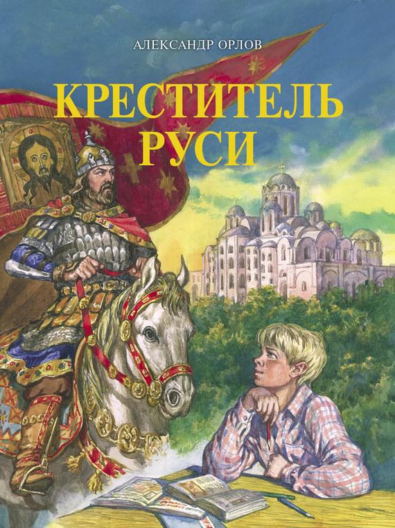 Александр Орлов Креститель Руси орлов александр владимирович креститель руси