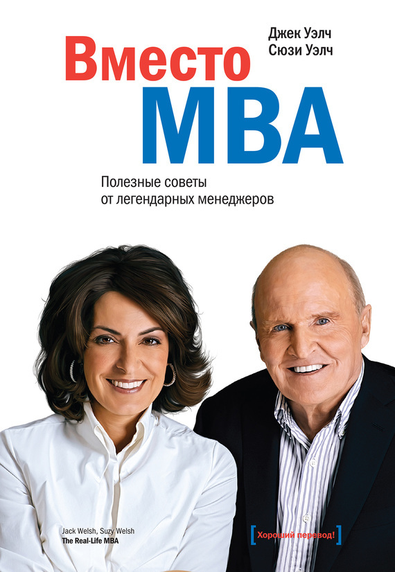 Джек Уэлч Вместо MBA. Полезные советы от легендарных менеджеров mba admissions strategy