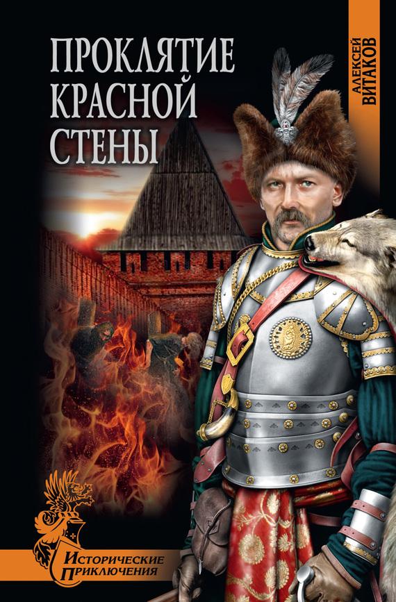 Алексей Витаков Проклятие красной стены алексей витаков алексей витаков не касаясь земли