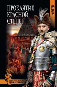 Витаков, Алексей  - Проклятие красной стены