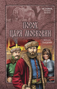 Гладкий, Виталий  - Посох царя Московии