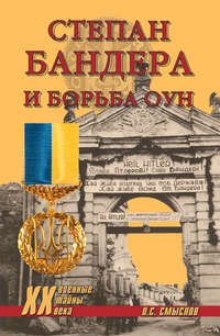 Смыслов, О. С.  - Степан Бандера и борьба ОУН