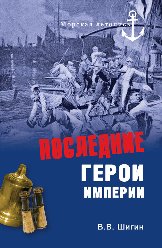 Владимир Шигин Последние герои империи капитан первого ранга
