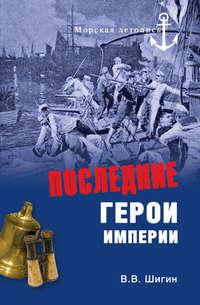 Шигин, Владимир  - Последние герои империи