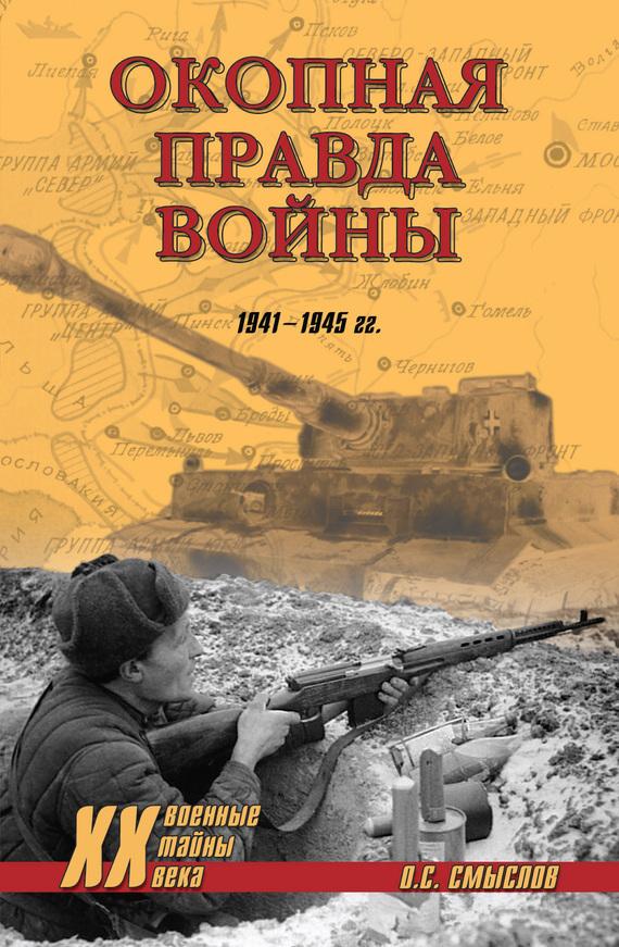 Олег Смыслов Окопная правда войны. 1941–1945 гг.