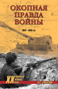 Смыслов, О. С.  - Окопная правда войны. 1941–1945 гг.