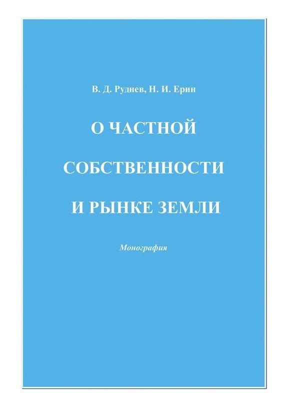 Виктор Руднев бесплатно