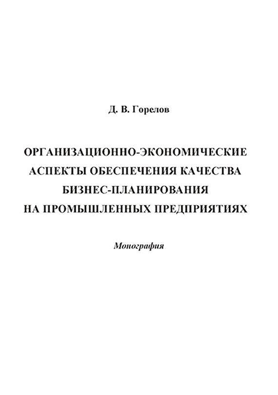 Дмитрий Горелов Организационно-экономические аспекты обеспечения качества бизнес-планирования на промышленных предприятиях связь на промышленных предприятиях