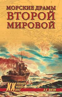 Шигин, Владимир  - Морские драмы Второй мировой