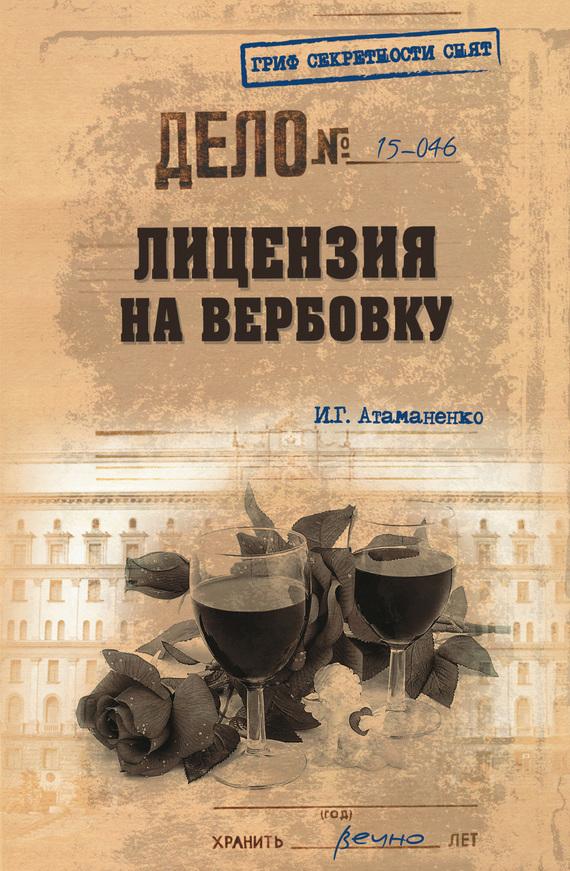 Игорь Атаманенко Лицензия на вербовку в макеевки капкан недорого
