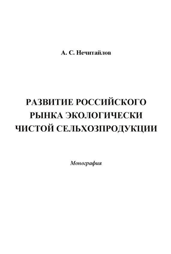 Развитие российского рынка экологически чистой сельхозпродукции
