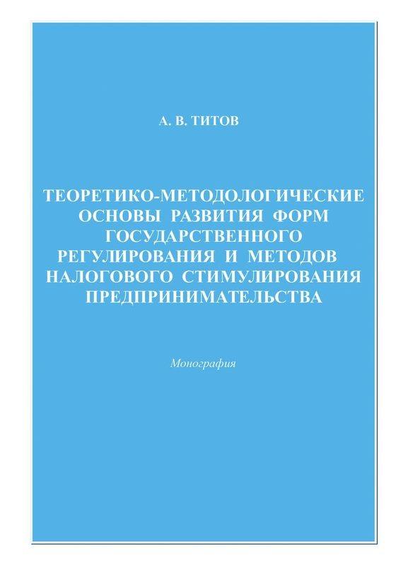 Алексей Титов бесплатно