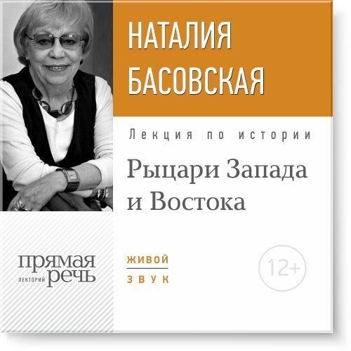 Наталия Басовская Лекция «Рыцари Запада и Востока» сердце запада