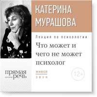 Мурашова, Екатерина  - Лекция «Что может и чего не может психолог»