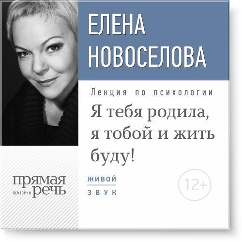 Елена Новоселова Лекция «Я тебя родила, я тобой и жить буду!» сергей галиуллин чувство вины илегкие наркотики