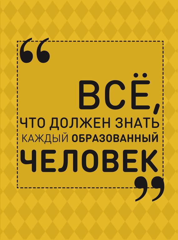 И. В. Блохина Всё, что должен знать каждый образованный человек а а спектор все что должен знать каждый образованный человек об истории