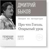 Быков, Дмитрий  - Лекция «Открытый урок: Про что Гоголь»