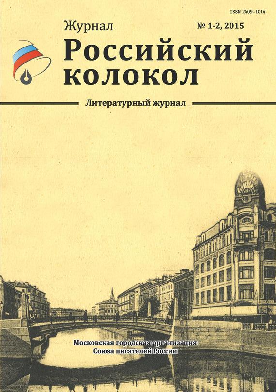 Российский колокол №1-2 2015
