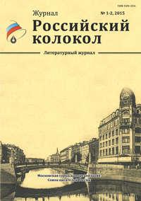 - Российский колокол №1-2 2015