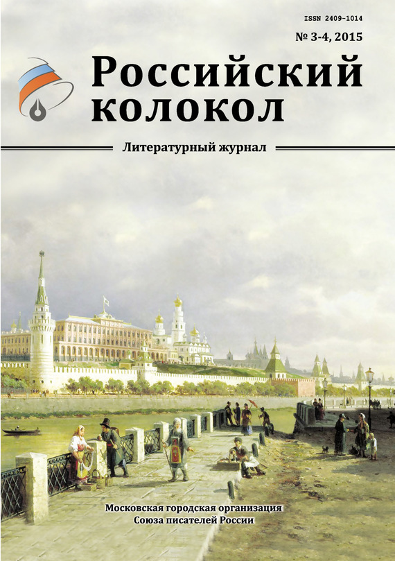 Коллектив авторов Российский колокол №3-4 2015 взрослое