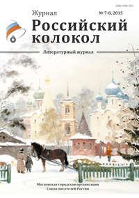 - Российский колокол №7-8 2015
