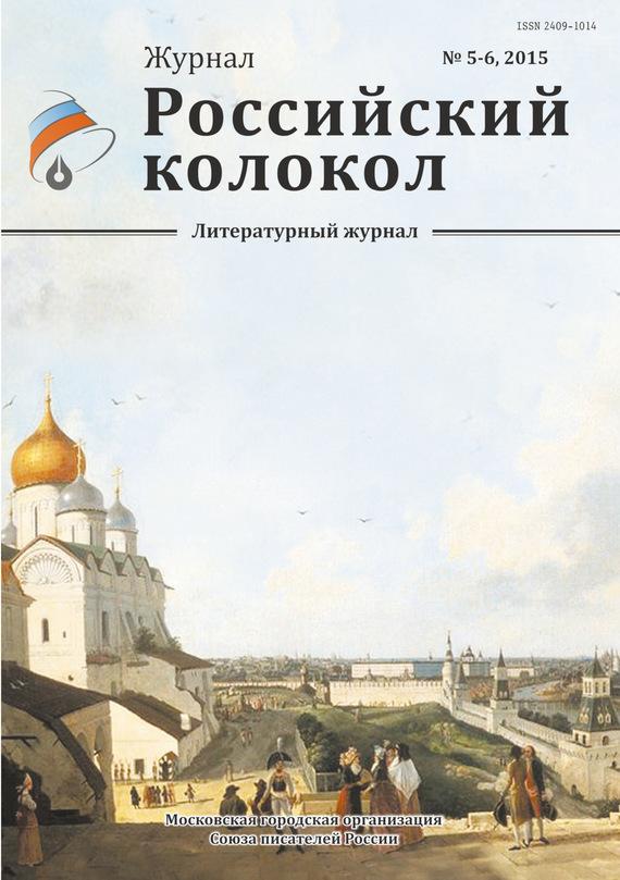 Российский колокол №5-6 2015