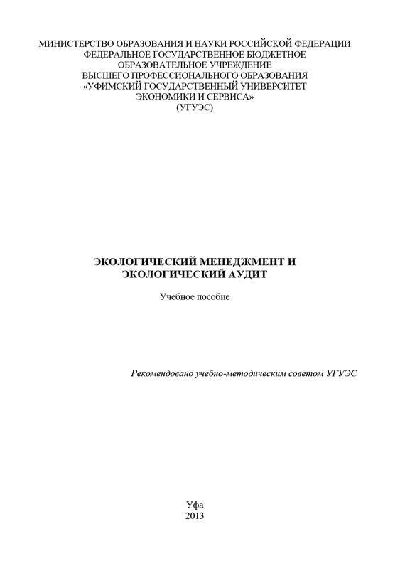 Коллектив авторов Экологический менеджмент и экологический аудит коллектив авторов машины сказки джек и бобовое зернышко
