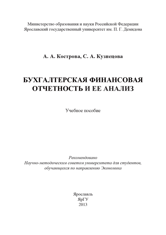 С. А. Кузнецова Бухгалтерская финансовая отчетность и ее анализ цена 2017
